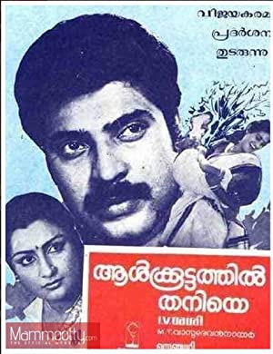 M.T. Vasudevan Nair (screenplay) Aalkkoottathil Thaniye Movie