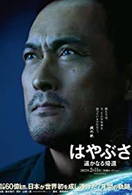 Ken Watanabe in Hayabusa: Harukanaru kikan (2012)