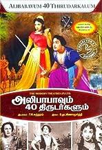 Alibabhavum Narpathu Thirudargalum