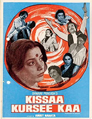 Shabana Azmi Kissaa Kursee Kaa Movie