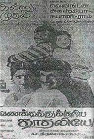Sridevi, Jayachitra, Rajinikanth, and Vijayakumar in Vanakathukuria Kathaliye (1978)