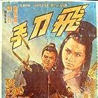 Fei dao shou (1969)