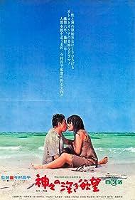 Kamigami no fukaki yokubô (1968)