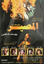film al massir