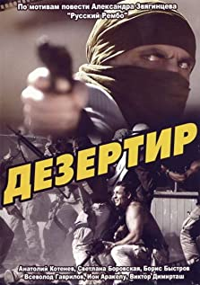 Dezertir (1997)