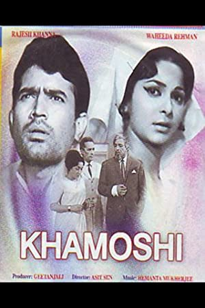 Waheeda Rehman Khamoshi Movie