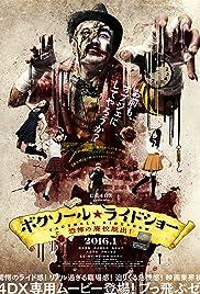 Vauxhall Rideshow - kyôfu no haiko dasshutsu!! Poster