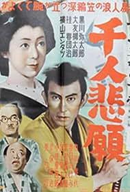 Jûrokumon karasudô: Sennin higan (1951)