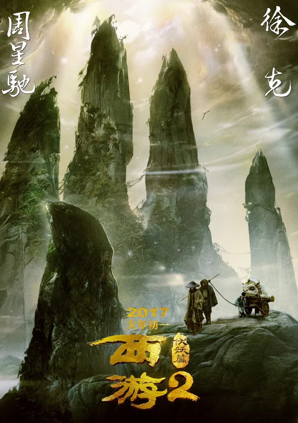 Journey to the West: Demon Chapter (2017) Hindi Dubbed