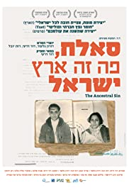 Sallah, Po Ze Eretz Yisrael Poster