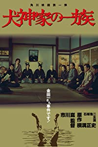 Movie pc download Inugami-ke no ichizoku Japan [1080pixel]
