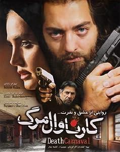 New movie releases Karnavale marg Iran [1080i]