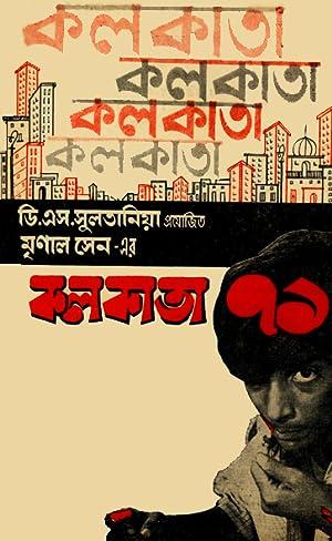 Samaresh Basu (short story) Calcutta 71 Movie