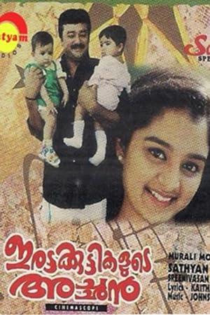 Sathyan Anthikad Irattakuttikalude Achan Movie
