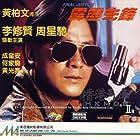 Danny Lee in Pik lik sin fung (1988)
