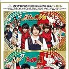 Arata Furuta, Katsuhisa Namase, Shôsuke Tanihara, Yûta Kanai, Kyoko Hasegawa, Yui Aragaki, Maki Nishiyama, Natsuna, Kento Nagayama, and Kento Kaku in Ranma ½ (2011)