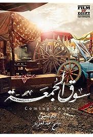 Sooq el-Gumah