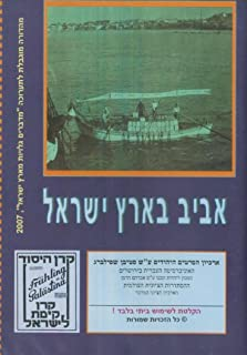 Aviv B'Eretz Yisrael (1928)