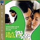 Choh dim yuen yeung (1985)