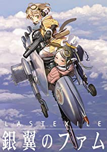 Last Exile: Gin'yoku no Fam song free download