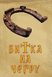 Bitka na Cegru Poster