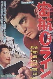 Smashing the 0-Line (1960) 1080p