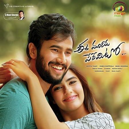 Ee Maaya Peremito (2018) Telugu WEB-DL - 480P | 720P - x264 - 400MB | 1.2GB - Download & Watch Online  Movie Poster - mlsbd