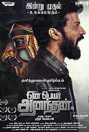 Yen Peyar Anandhan (2020) Tamil