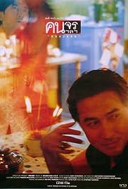 Khon jorn Poster