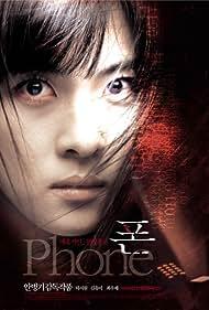 Ha Ji-Won in Pon (2002)