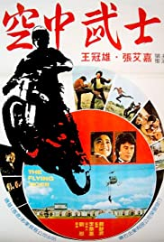 The Flying Tiger Poster