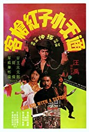 Claws of the Eagle (1980) Tong tian xiao zi gong qiang ke 1080p