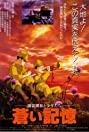 Aoi kioku (1993) Poster