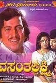 Vasanthalakshmi (1978)