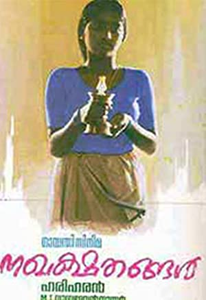 M.T. Vasudevan Nair (screenplay) Nakhashathangal Movie