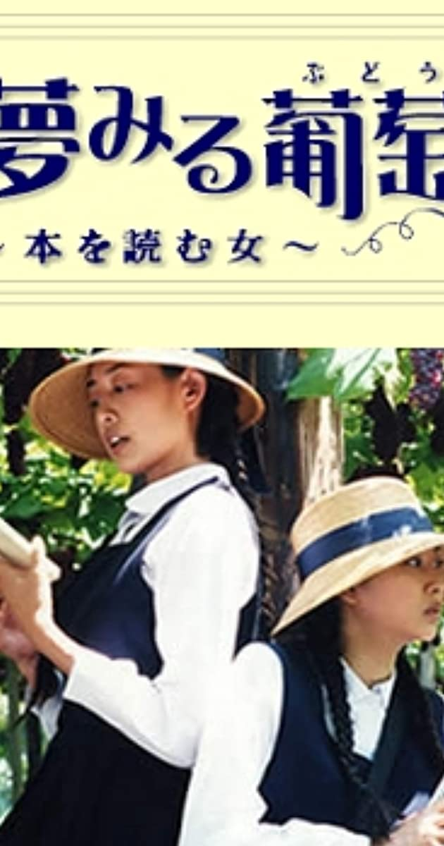 Yumemiru Budo Hon O Yomu Onna Tv Series 2003 Imdb