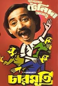 Charmurti (1978)