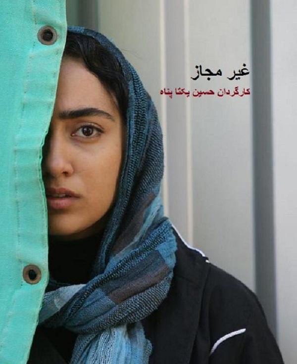 Yasaman Moavi in Gheyre Mojaz (2017)