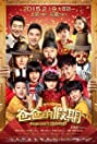 Emperor Holidays (2015) Poster