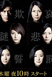 The Higashino Keigo Mysteries Poster