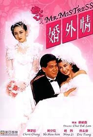 Hun wai qing (1988)