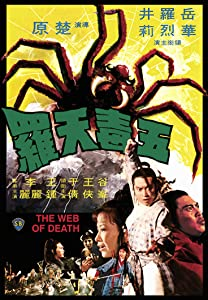 The Web of Death full movie download 1080p hd