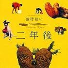 Les glaneurs et la glaneuse... deux ans après (2002)