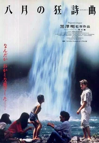 Hachi-gatsu no rapusodî (1991)
