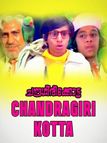 Chandragiri Kotta ((1984))