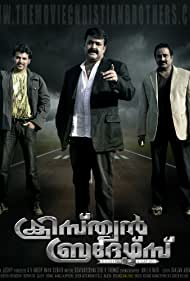 Mohanlal in Christian Brothers (2011)