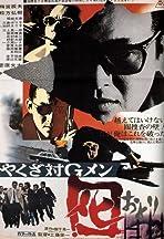 Yakuza tai G-men