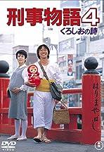 Keiji monogatari 4: Kuroshi o no uta