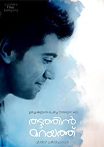 Movie box office Thattathin Marayathu [1020p]