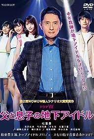 Chichi to Musuko No Chika Idol (2020)